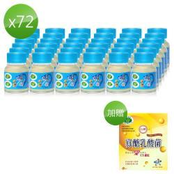 【台糖】原味蜆精x72瓶(加贈大豆卵磷脂x2罐)