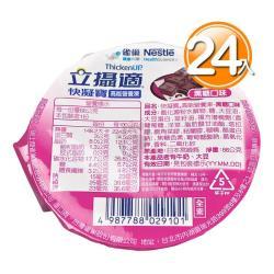 雀巢立攝適 快凝寶 高能果凍HC 黑糖口味 66g (24入)