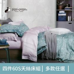 pippi & poppo 60支100%天絲四件式兩用被床包組 多款任選(特大)