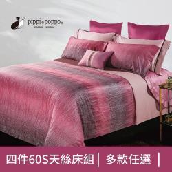 pippi & poppo 60支100%天絲四件式兩用被床包組 多款任選(加大)