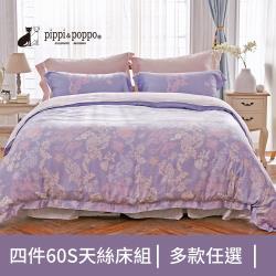 pippi & poppo 60支100%天絲四件式兩用被床包組 多款任選(雙人)