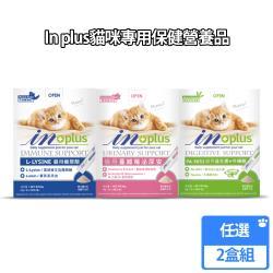 IN-PLUS 貓用保健營養品(離胺酸.泌尿安.益生菌 兩盒超值任選組)