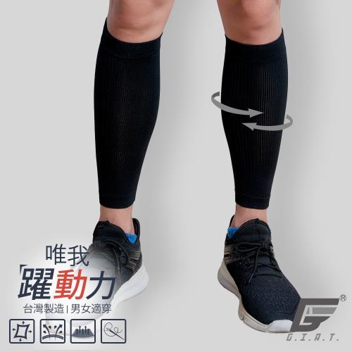 ★活動品★【GIAT】360D視界躍動機能雕塑小腿套(黑色/F)/