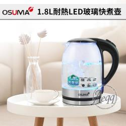 2入揪團價↘【OSUMA】1.8L耐熱LED玻璃快煮壺(SE-2018KG)