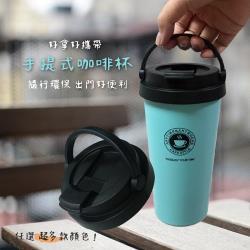 莫菲思 304不鏽鋼冷熱手提保溫咖啡隨行杯500ml-12色任選