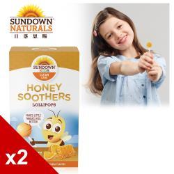 【美國Sundown日落恩賜】兒童蜂蜜潤喉棒棒糖x2盒組(10支/盒)