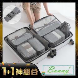 【Bunny】新升級質感旅行行李箱防水衣物收納袋七件組(二入)