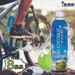 【酷椰嶼】100%現剖椰子汁 500ml 8瓶組