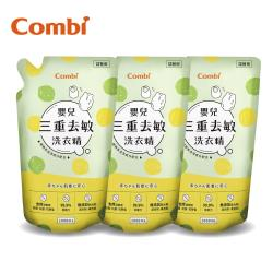 日本Combi 嬰兒三重去敏洗衣精補充包促銷組 (補充包1000mlx3)