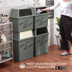 日本平和 搖蓋霧面垃圾桶 KEEP系列 30L(寬/窄)