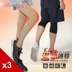 BeautyFocus (3雙組)溫感遠紅外線機能保暖護膝(2433)