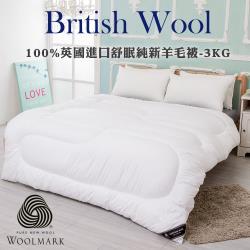 100%英國進口舒眠純新羊毛被3.0KG