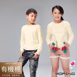 【MORINO摩力諾】有機棉兒童長袖圓領衫 衛生衣 長袖T恤