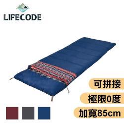 LIFECODE 純棉可水洗 秋冬可拼接睡袋-寬85cm-3色可選