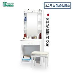 IHouse-妮可拉 2尺白色鏡台 (含椅)