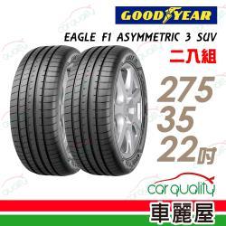 固特異 EAGLE F1 ASYMMETRIC 3 SUV F1A3S 高性能輪胎_二入組_275/35/22(車麗屋)