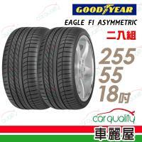 固特異 EAGLE F1 ASYMMETRIC ROF AYMR 高性能失壓續跑輪胎_二入組_255/ 55/ 18(車麗屋)