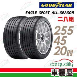 固特異 EAGLE SPORT ALL SEASON SASR 高性能運動輪胎_二入組_255/45/20(車麗屋)