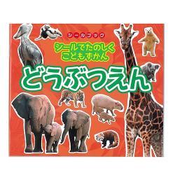 日本【Liebam】重複貼紙畫冊(知育版)-動物館