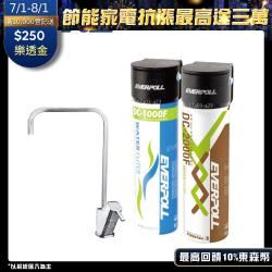 【EVERPOLL】全效完美版(淨水系統) (DCP-3004)