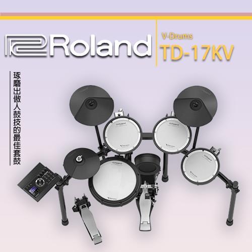 Roland樂蘭