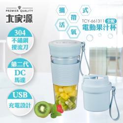大家源 300ml攜帶式USB充電活氧電動果汁杯-全配TCY-661311