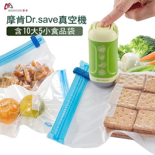 摩肯Dr.save水果真空機(含10大5小真空食品袋)食品保鮮超好用