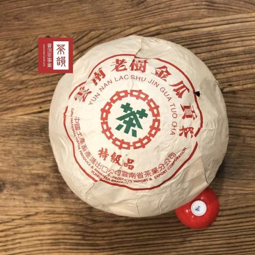 [茶韻普洱茶專賣店]1993年雲南老樹金瓜貢茶