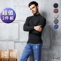 【MORINO摩力諾】純棉長袖立領衫 長袖T恤(超值3件組)