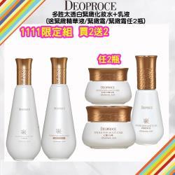 【DEOPROCE 】1111限定組 買2送2 多胜太透白緊緻化妝水+乳液(送緊緻精華液/緊緻霜/眼霜任2瓶)