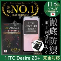 【INGENI徹底防禦】HTC Desire 20+ 日本旭硝子玻璃保護貼 保護貼 玻璃貼 保護膜 鋼化膜 (非滿版)