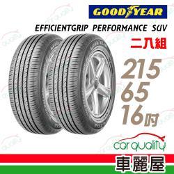 固特異 EFFICIENTGRIP PERFORMANCE SUV EPS 舒適休旅輪胎_二入組_215/65/16(車麗屋)