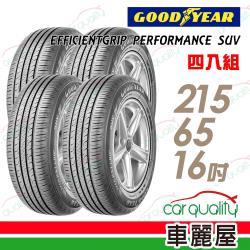 固特異 EFFICIENTGRIP PERFORMANCE SUV EPS 舒適休旅輪胎_四入組_215/65/16(車麗屋)