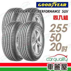固特異 EFFICIENTGRIP PERFORMANCE SUV EPS 舒適休旅輪胎_四入組_255/50/20(車麗屋)