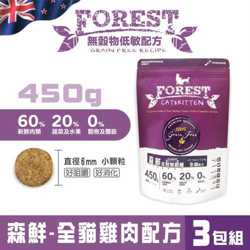 森鮮天然無穀低敏-全貓雞肉配方