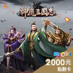 神魔三國志 MyCard 2000點 點數卡