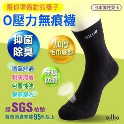 oillio歐洲貴族 O壓力無痕寬口襪 抑菌除臭襪 MIT臺灣製 穿上無壓力 日本萊卡紗線 1/2中筒襪 黑色 單雙