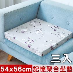 奶油獅-森林野餐-高支撐記憶聚合紓壓坐墊/沙發墊/實木椅墊54x56cm-灰(三入)