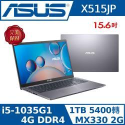 ASUS 華碩 X515JP-0081G1035G1 15.6吋 (i5-1035G1/4G/1TB /MX330/W10 HOME) 窄邊框筆電