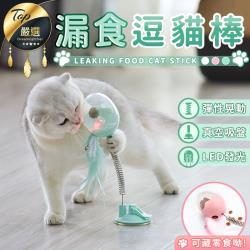 捕夢網-貓咪練拳玩具 漏食玩具