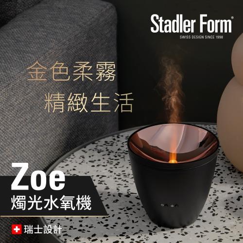 【瑞士Stadler Form】浪漫燭光 香氛水氧機_Zoe_消光黑