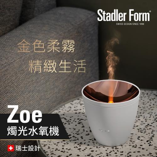 【瑞士Stadler Form】浪漫燭光 香氛水氧機_Zoe_沉靜白