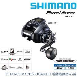 SHIMANO  20 FORCE MASTER 600/600DH 電動捲線器-右捲(公司貨)