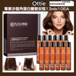 毛燥乾澀髮救星!韓國 【Floland】專業沙龍角蛋白護髮安瓶13mlx10EA
