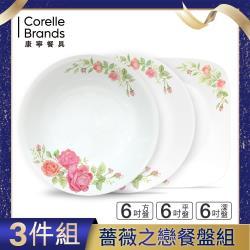 美國康寧 CORELLE 薔薇之戀餐盤3件組(6吋方盤+平盤+深盤)