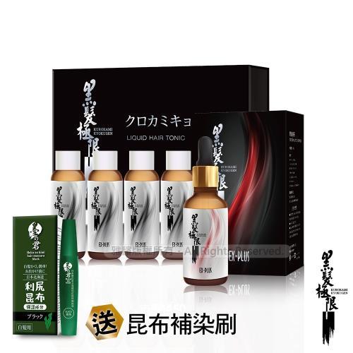 日本黑髮極限 毛髮賦活精華EX-PLUS升級版禮盒組(共5瓶入)/