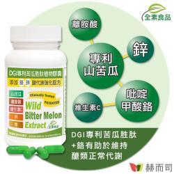 【赫而司】DGI專利苦瓜胜肽/皂甘全素食膠囊(60顆/罐)醣代謝強化配方-添加離胺酸/鉻/鋅/維生素C