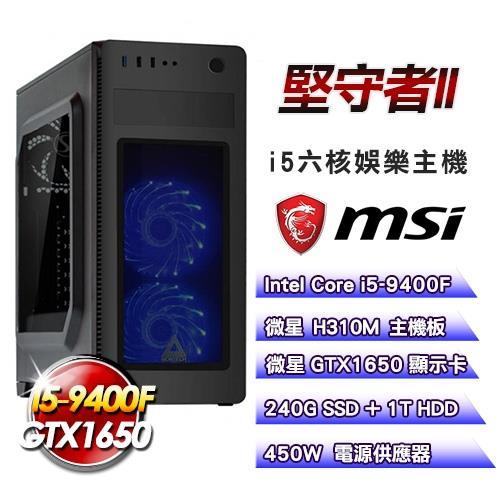 【微星平台】I5六核『堅守者II』九代GTX1650獨顯娛樂主機(I5-9400F/8G/240G+1TB/GTX1650/500W)/