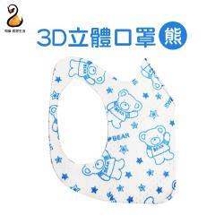 【Easy-O-Fit】台灣製造 一次性3D立體口罩(30片/盒)-小熊