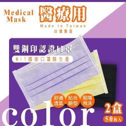 【清新宣言】雙鋼印拋棄式成人醫用口罩-2盒組(50入*2盒)-藍莓紫/俏皮黃